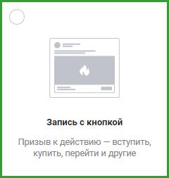 Запись с кнопкой в вконтакте