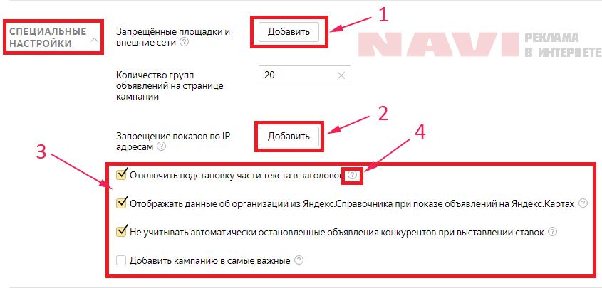 Яндекс - специальные настройки