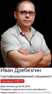 Иван Дребезгин