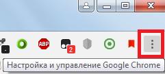 Настройки управления Google Chrome