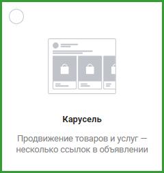 Карусель в вконтакте