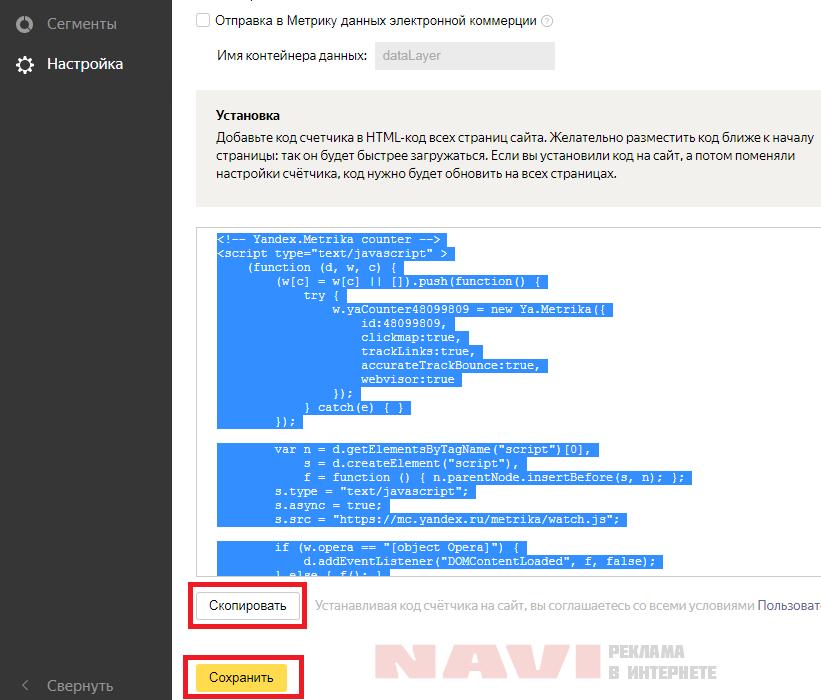 Яндекс Метрика - код счётчика.