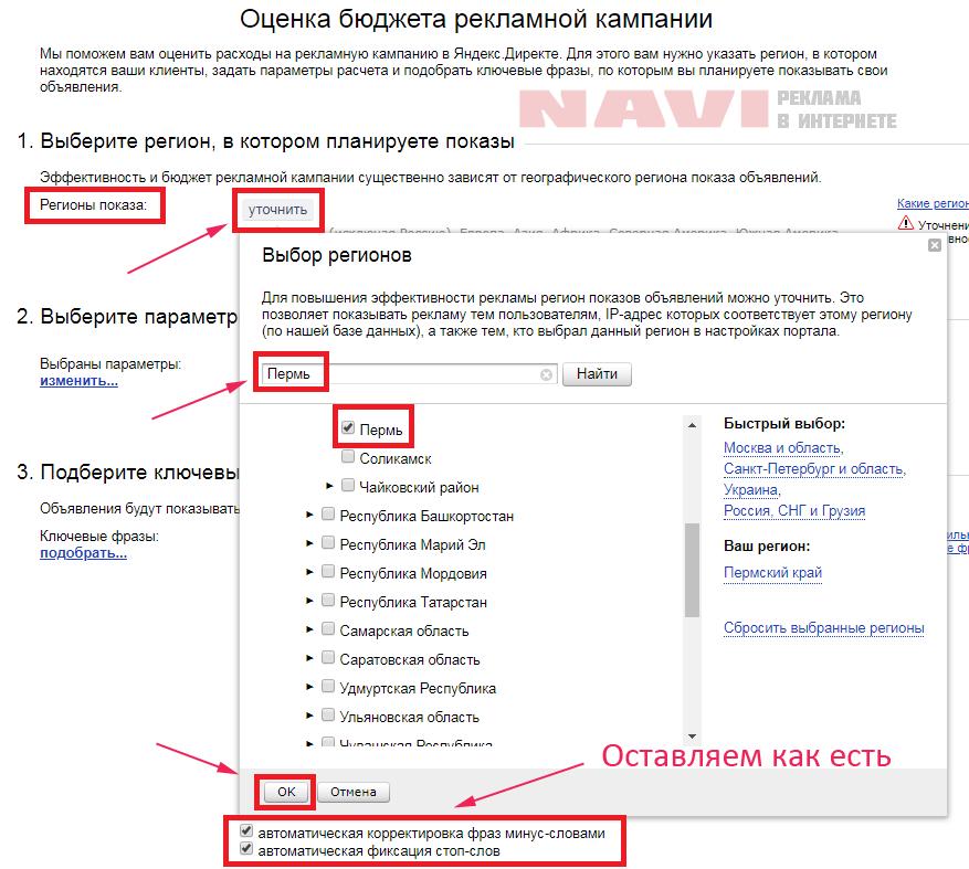 Яндекс - оценка бюджета - регион