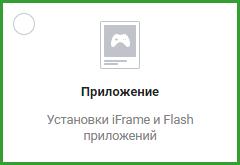 Приложение в вконтакте