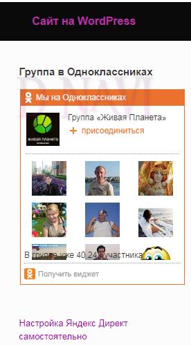 Группа в Одноклассниках