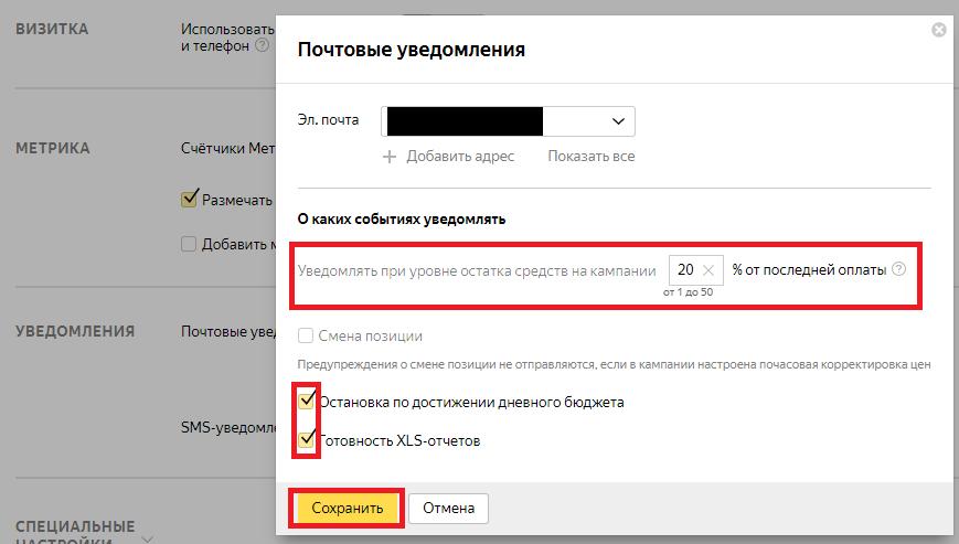 Яндекс - Почтовые уведомления