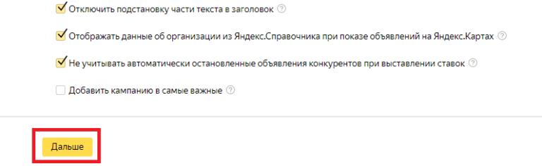 Яндекс - настройка - Дальше