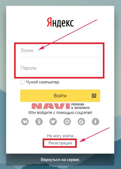 Яндекс - регистрация
