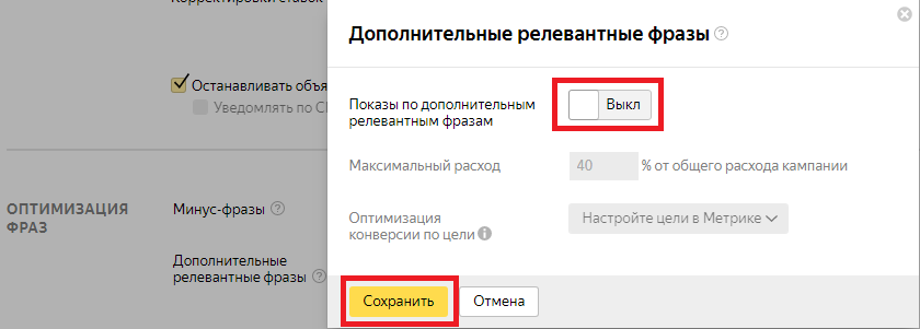 Яндекс Директ - Дополнительные релевантные фразы