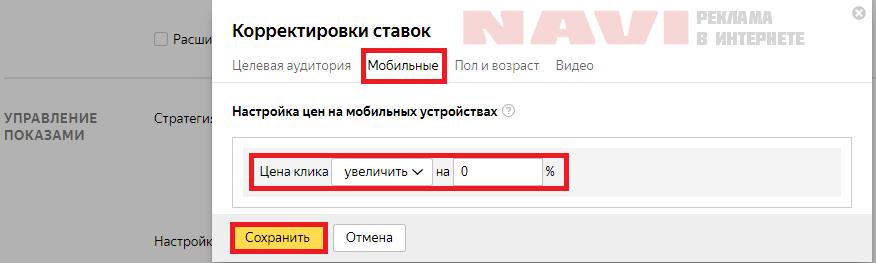 Корректировки ставок - мобильные в Яндекс Директ