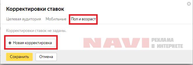 Корректировки ставок - пол и возраст в Яндекс Директ.