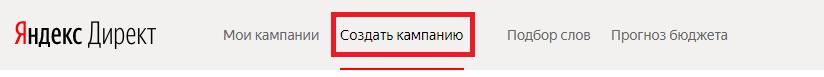 Яндекс - Создать кампанию
