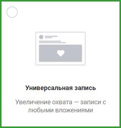 Универсальная запись в вконтакте