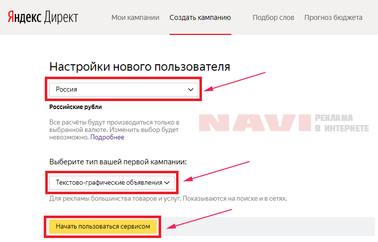 Яндекс - создать компанию