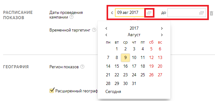 Расписание показов в Яндекс Директ