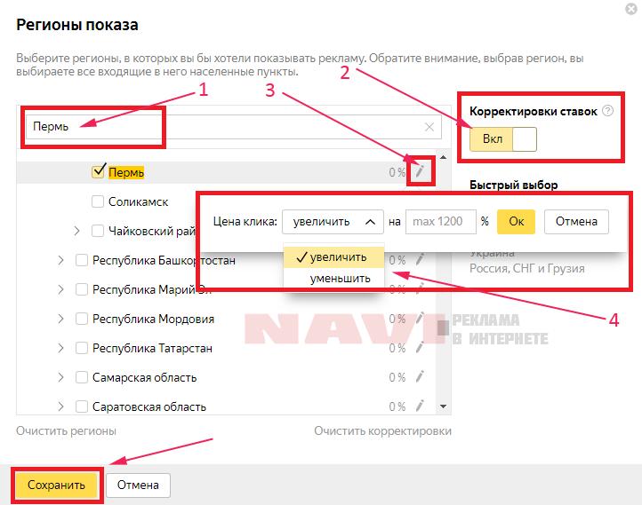 Регионы показов в Яндек Директ