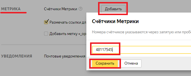 Метрика - номер счётчика