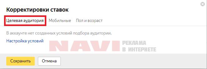 Корректировки ставок в Яндекс Директ - Целевая аудитория.
