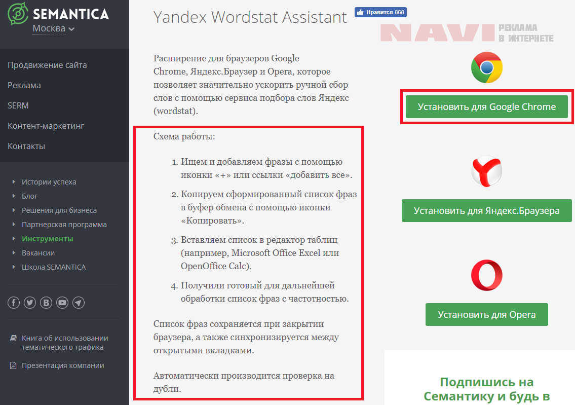 Yandex Wordstat Assistant - Яндекс Директ