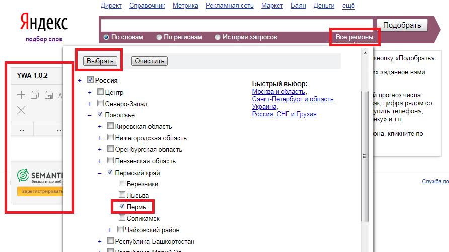 Yandex Wordstat Assistant подбор слов