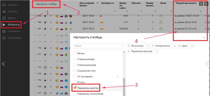 Ip адрес в Яндекс Метрике - как добавить
