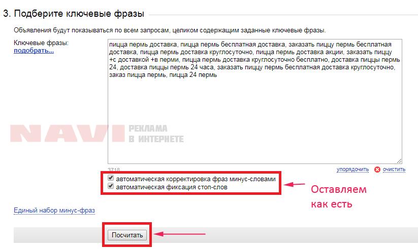 Яндекс - оценка бюджета - ключевые фразы - список