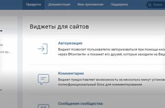 Как добавить виджет группы ВКонтакте на сайт WordPress