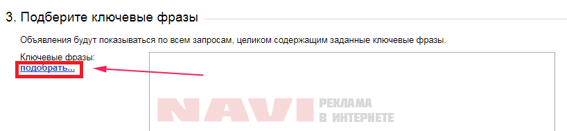 Яндекс - оценка бюджета - ключевые фразы - подобрать