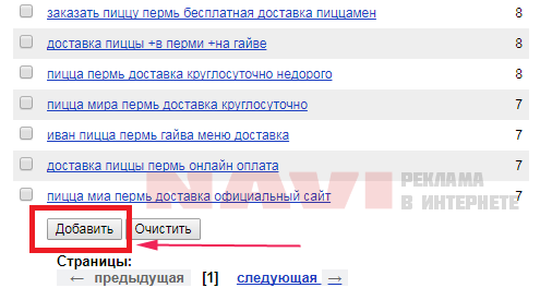 Яндекс - оценка бюджета - ключевые фразы - подобрать-поиск- добавить