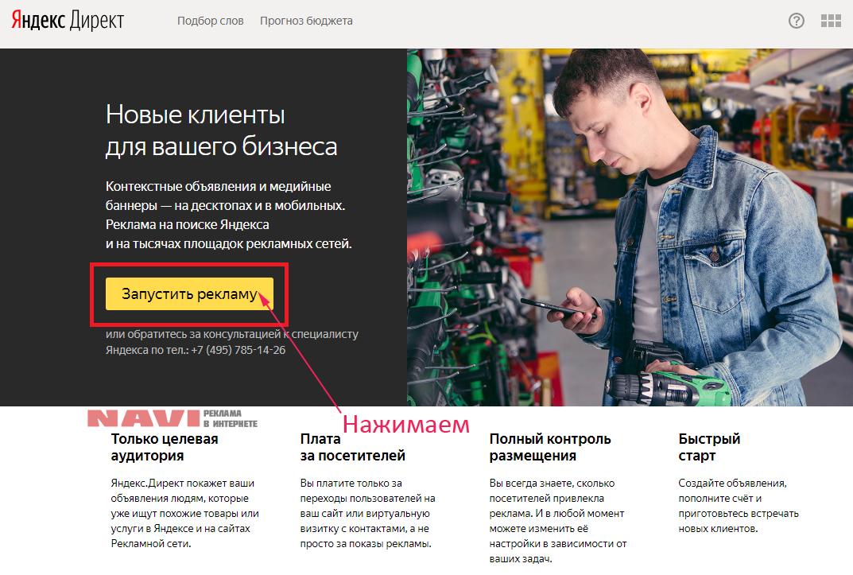 Яндекс - Запустить рекламу