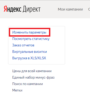 Яндекс Директ - изменить параметры