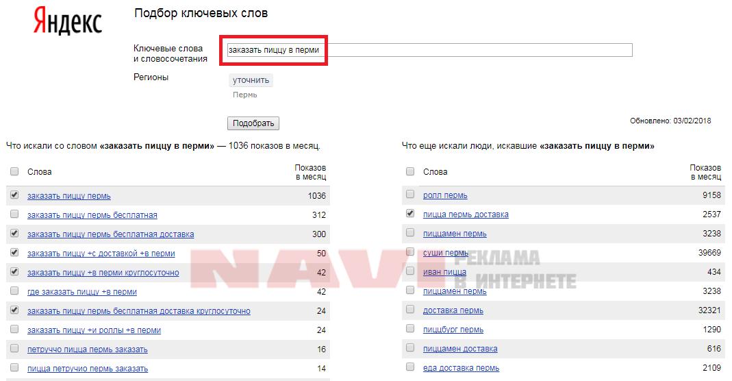 Яндекс - оценка бюджета - ключевые фразы - подобрать-поиск