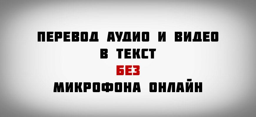 Перевод аудио и видео в текст без микрофона онлайн