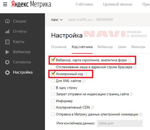 Яндекс Метрика - Настройка.