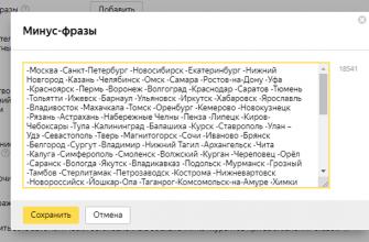 Список минус-слов Яндекс Директ