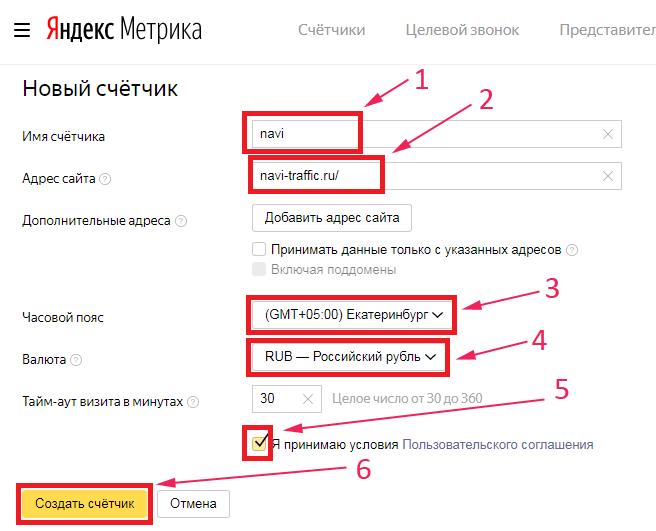 Яндекс Метрика - добавить счётчик