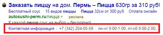 Яндекс визитка - заполнение