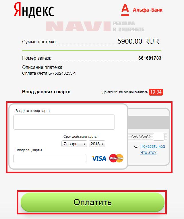 Яндекс - оплатить