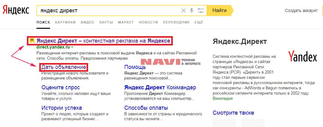 Яндекс - вход