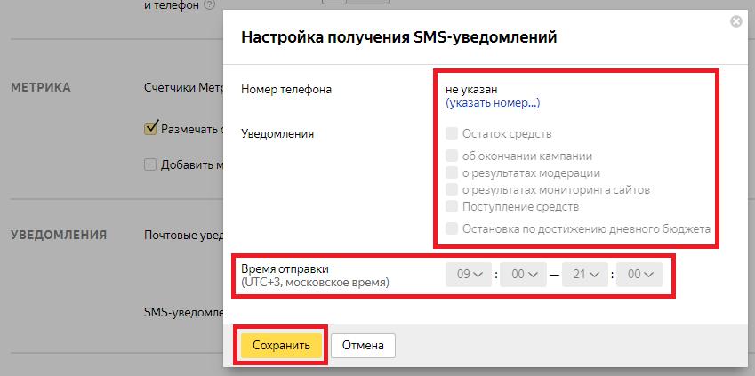 Яндекс - Настройка получения SMS-уведомлений