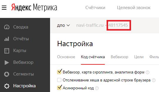 Яндекс Метрика - номер счётчика