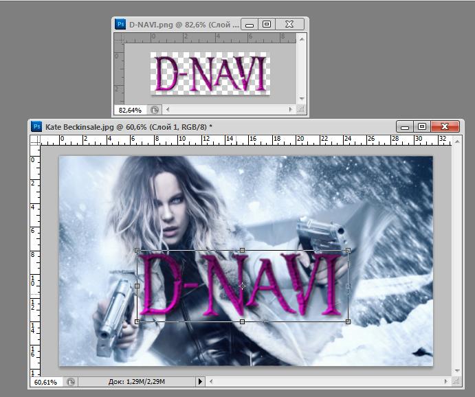 Трансформация D-NAVI