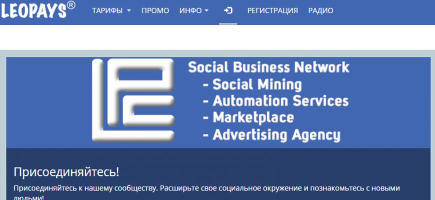 Социальная СетьLeoPays