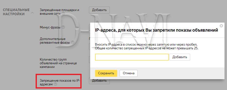 IP-адреса, для которых Вы запретили показы объявлений