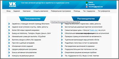 VKserfing-Registratsiya. Obzor. Raskrutka VK