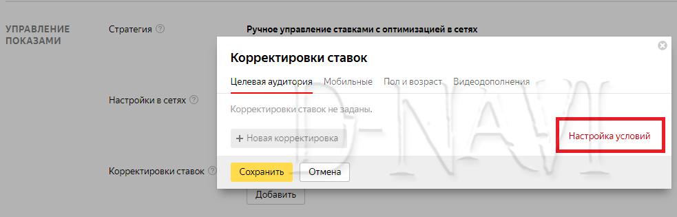 Яндекс Метрика Корректировки ставок