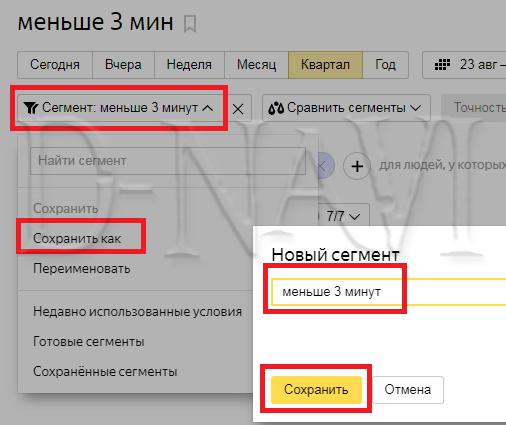 Яндекс Метрика сегмент сохранить