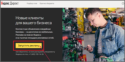 Настройка Яндекс Директ самостоятельно