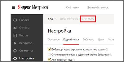 Номер счетчика Яндекс метрики