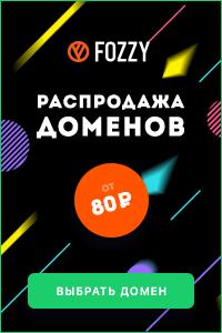 FOZZY-domen распродажа
